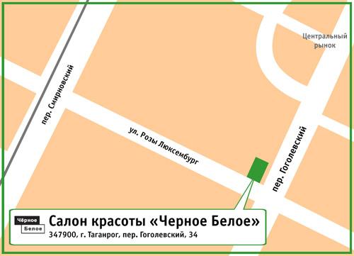 Салон красоты «Черное Белое». 347900, г. Таганрог, пер. Гоголевский, 34