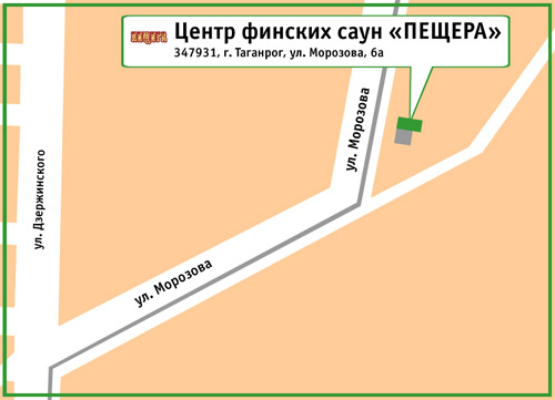 Центр финских саун «ПЕЩЕРА». 347931, г. Таганрог, ул. Морозова, 6а