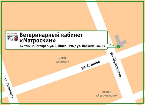 Ветеринарный кабинет «Матроскин». 347902, г. Таганрог, ул. С. Шило, 196 / ул. Пархоменко, 54