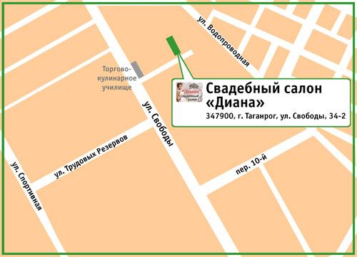 Свадебный салон «Диана». 347900, г. Таганрог, ул. Свободы, 34-2