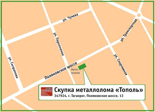 Скупка металлолома «Тополь». 347924, г. Таганрог, Поляковское шоссе, 13