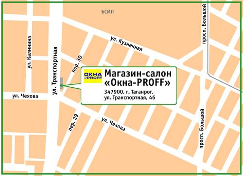 Магазин-салон «Окна-PROFF». 347900, г. Таганрог, ул. Транспортная, 46