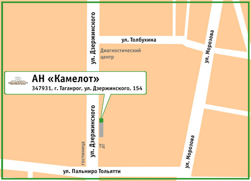 АН «Камелот». 347931, г. Таганрог, ул. Дзержинского, 154