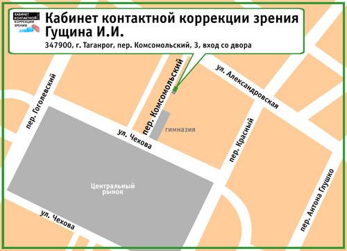 Кабинет контактной коррекции зрения Гущина И. И. 347900, г. Таганрог, пер. Комсомольский, 3, вход со двора