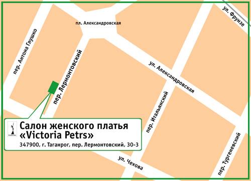 Салон женского платья «Victoria Petrs». 347900, г. Таганрог, пер. Лермонтовский, 30-3