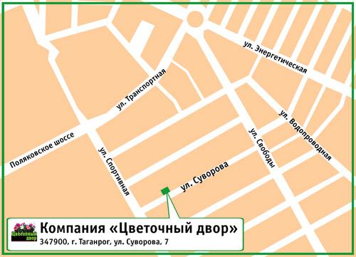 Компания «Цветочный двор». 347900, г. Таганрог, ул. Суворова, 7