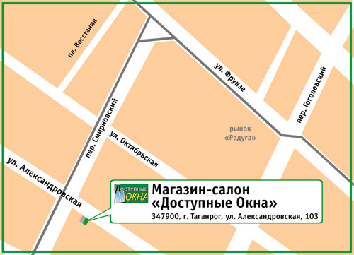 Магазин-салон «Доступные Окна». 347900, г. Таганрог, ул. Александровская, 103