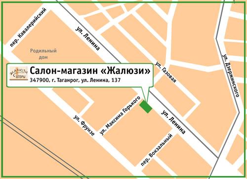 Салон-магазин «Жалюзи». 347900, г. Таганрог, ул. Ленина, 137