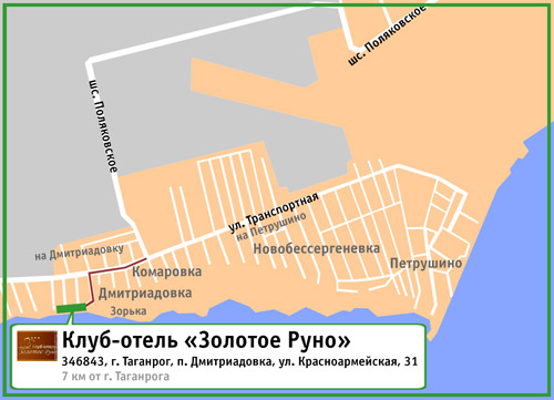 Клуб-отель «Золотое Руно». 346843, г. Таганрог, п. Дмитриадовка, ул. Красноармейская, 31