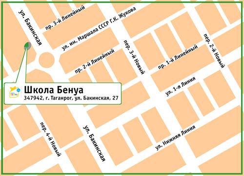 Школа Бенуа. 347942, г. Таганрог, ул. Бакинская, 27