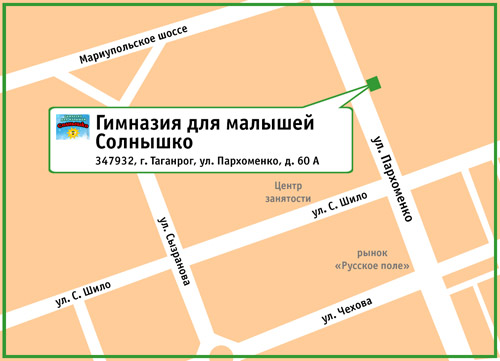 Гимназия для малышей Солнышко. 347932, г. Таганрог, ул. Пархоменко, д. 60 А