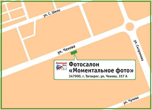 Фотосалон «Моментальное фото».  347900, г. Таганрог, ул. Чехова, 357 А
