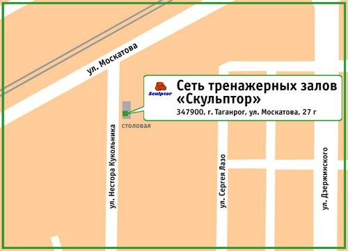 Сеть тренажерных залов «Скульптор». 347900, г. Таганрог, ул. Москатова, 27 г
