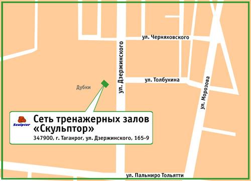 Сеть тренажерных залов «Скульптор». 347900, г. Таганрог, ул. Дзержинского, 165-9