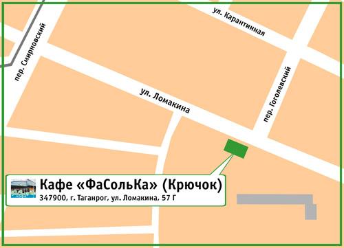 Кафе «Кристина» (Крючок). 347900, г. Таганрог, ул. Ломакина, 57 Г