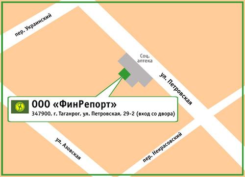 ООО «ФинРепорт». 347900, г. Таганрог, ул. Петровская, 29-2 (вход со двора)