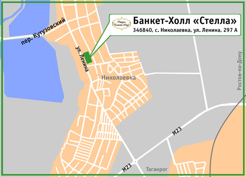 Банкет-Холл «Стелла». 346840, с. Николаевка, ул. Ленина, 297 А