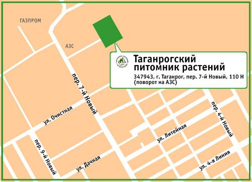 Таганрогский питомник растений. 347943, г. Таганрог, пер. 7-й Новый, 108 А (поворот на АЗС)