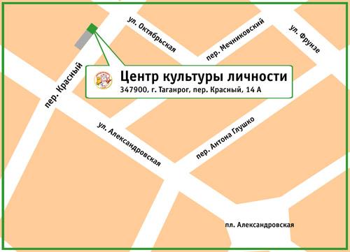 Центр культуры личности. 347900, г. Таганрог, пер. Красный, 14 А