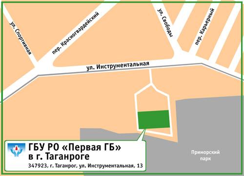 МБУЗ «Первая городская больница». 347923, г. Таганрог, ул. Инструментальная, 13