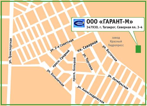 ООО «ГАРАНТ-М». 347930, г. Таганрог, Северная пл., 3-4