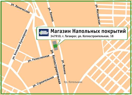 Магазин Напольных покрытий. 347910, г. Таганрог, ул. Котлостроительная, 18