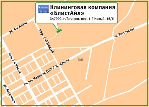 Клининговая компания «БлистАйл». 347900, г. Таганрог, ул. Социалистическая, 2, оф. 115