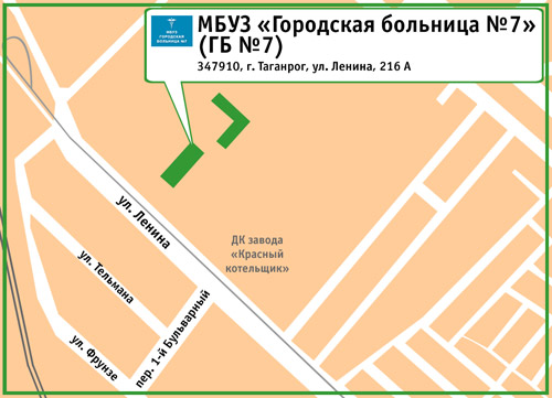 МБУЗ «Городская больница №7» (ГБ №7). 347910, г. Таганрог, ул. Ленина, 216 А