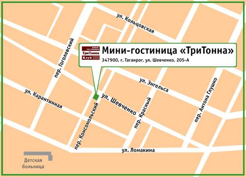 Мини-гостиница «ТриТонна». 347900, г. Таганрог, ул. Шевченко, 205-А