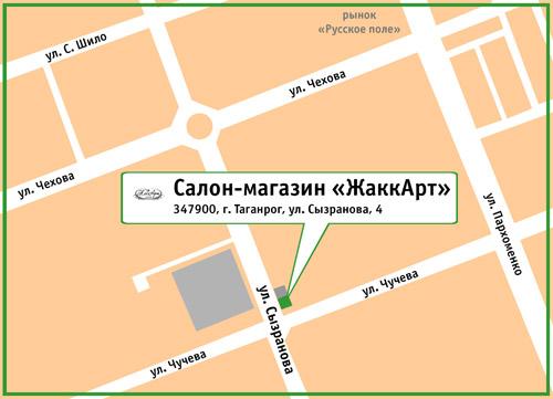 Салон-магазин «ЖаккАрт». 347900, г. Таганрог, ул. Сызранова, 4