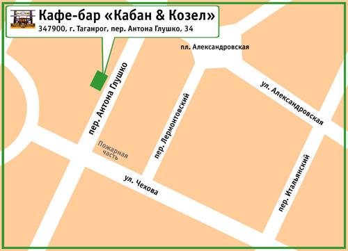 Кафе-бар «Кабан & Козел». 347900, г. Таганрог, пер. Антона Глушко, 34