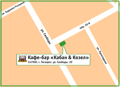 Кафе-бар «Кабан & Козел». 347900, г. Таганрог, ул. Свободы, 20