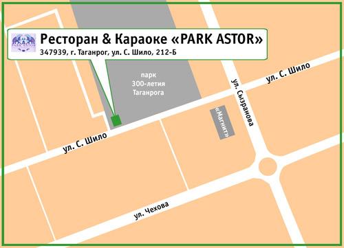 Ресторан & Караоке «PARK ASTOR». 347939, г. Таганрог, ул. С. Шило, 212-Б