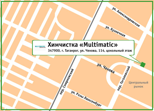 Химчистка «Multimatic». 347900, г. Таганрог, ул. Чехова, 114, цокольный этаж