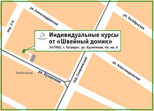 Индивидуальные курсы от «Швейный домик». 347900, г. Таганрог, ул. Кузнечная, 44, кв. 6