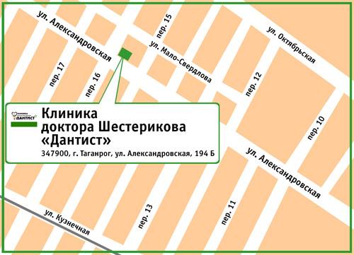 Клиника доктора Шестерикова «Дантист». 347900, г. Таганрог, ул. Александровская, 194 Б
