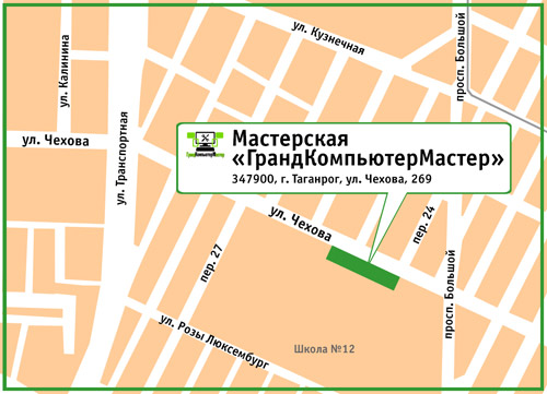 Мастерская «ГрандКомпьютерМастер». 347900, г. Таганрог, ул. Чехова, 269