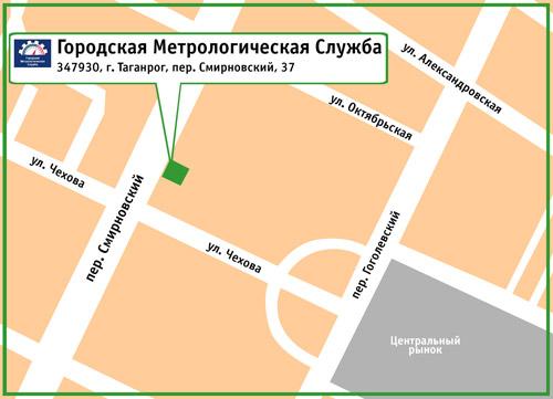 Городская Метрологическая Служба. 347930, г. Таганрог, пер. Смирновский, 37