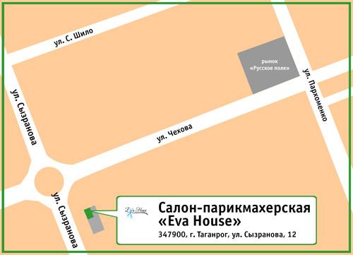 Салон-парикмахерская «Eva House». 347900, г. Таганрог, ул. Сызранова, 12