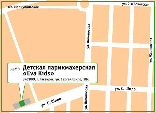 Детская парикмахерская «Eva Kids». 347900, г. Таганрог, ул. Сергея Шило, 186