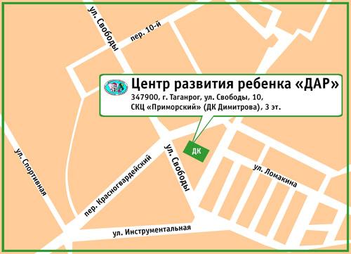 Центр развития ребенка «ДАР». 347900, г. Таганрог, ул. Свободы, 10, СКЦ «Приморский» (ДК Димитрова), 3 эт.