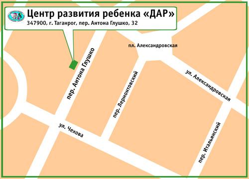Центр развития ребенка «ДАР». 347900, г. Таганрог, пер. Антона Глушко, 32
