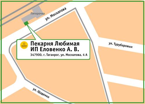 Пекарня Любимая ИП Еловенко А. В. 347900, г. Таганрог, ул. Москатова, 4 А