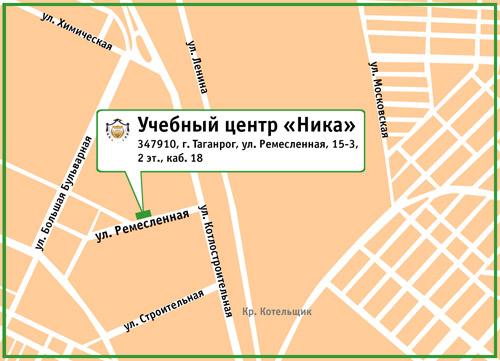 Учебный центр «Ника». 347900, г. Таганрог, ул. Ремесленная, 15-3, 2 эт., каб. 18