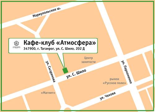 Кафе-клуб «Атмосфера». 347900, г. Таганрог, ул. С. Шило, 202 Д